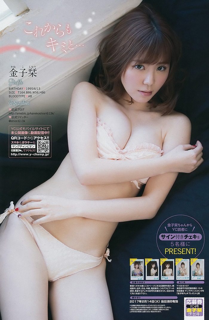金子栞 画像 4