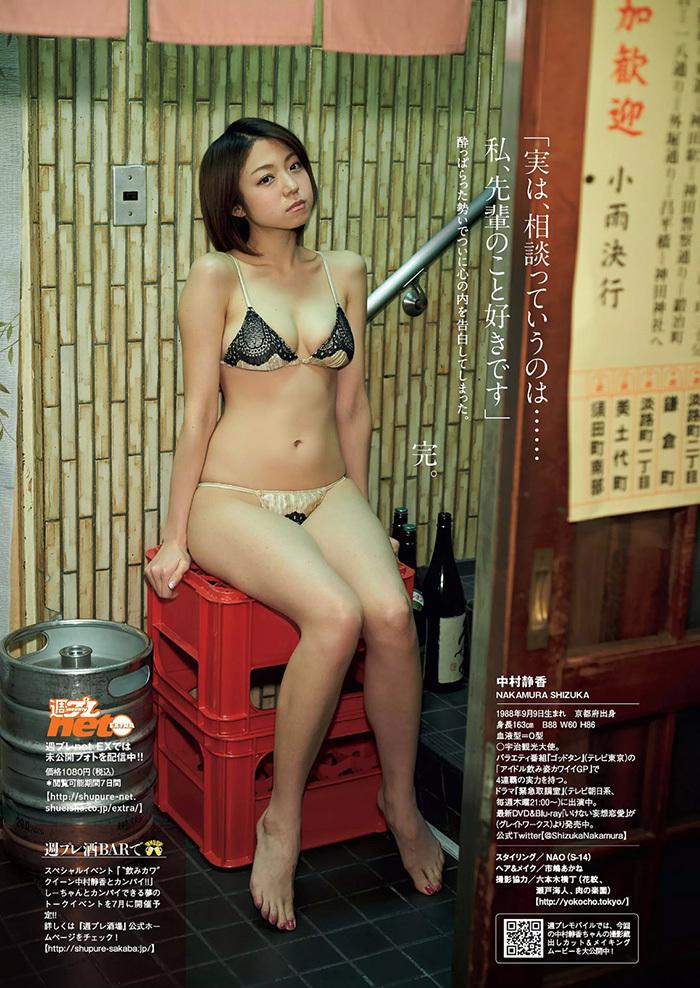 中村静香 画像 7