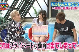 高橋しょう子の人生グラフ(水道橋博士のムラっとびんびんテレビ#17)
