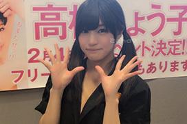 渋谷TSUTAYAで開催した高橋しょう子のフリー握手会!たかしょー人気すっげええええええええええ