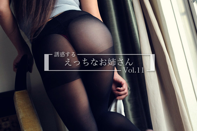 男を勃たせる…誘惑するえっちなお姉さんのエロ画像 Vol.11