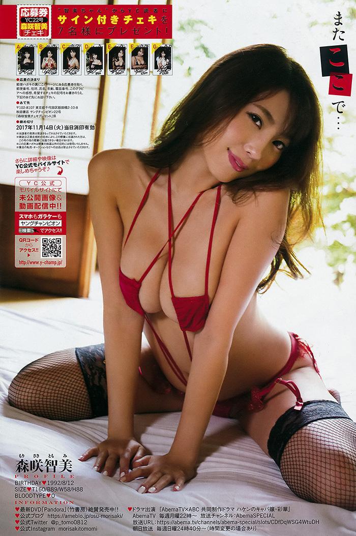 森咲智美 画像 4