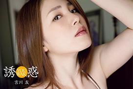 ワガママボディ吉川友ちゃんのおっぱい写真集が爆売れしてる件wwwwwwwwww