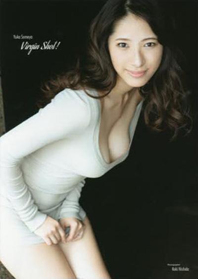 Virgin Shot! 染谷有香写真集
