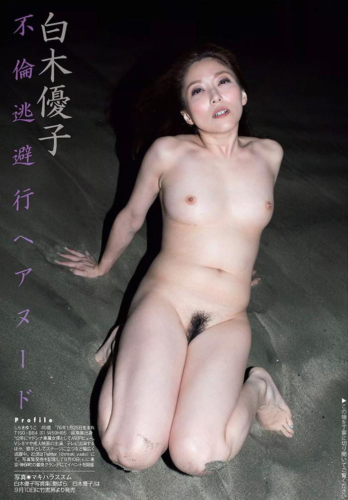 白木優子 画像 7