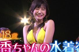 小倉優香(18)の水着おっぱい水泳大会