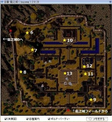 龍城29a