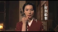村川絵梨乳首濡れ場ヌード画像8
