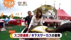 岡副麻希アナ胸チラ画像9