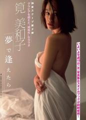 筧美和子ノーブラパンツ1枚画像4