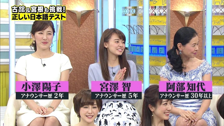 小澤陽子アナが、ひな壇でパンチラしている件!!!wwwwww【白】