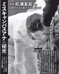 杉浦友紀アナ透けパンツ画像2