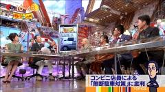 秋元優里アナ▼ゾーン線画像5