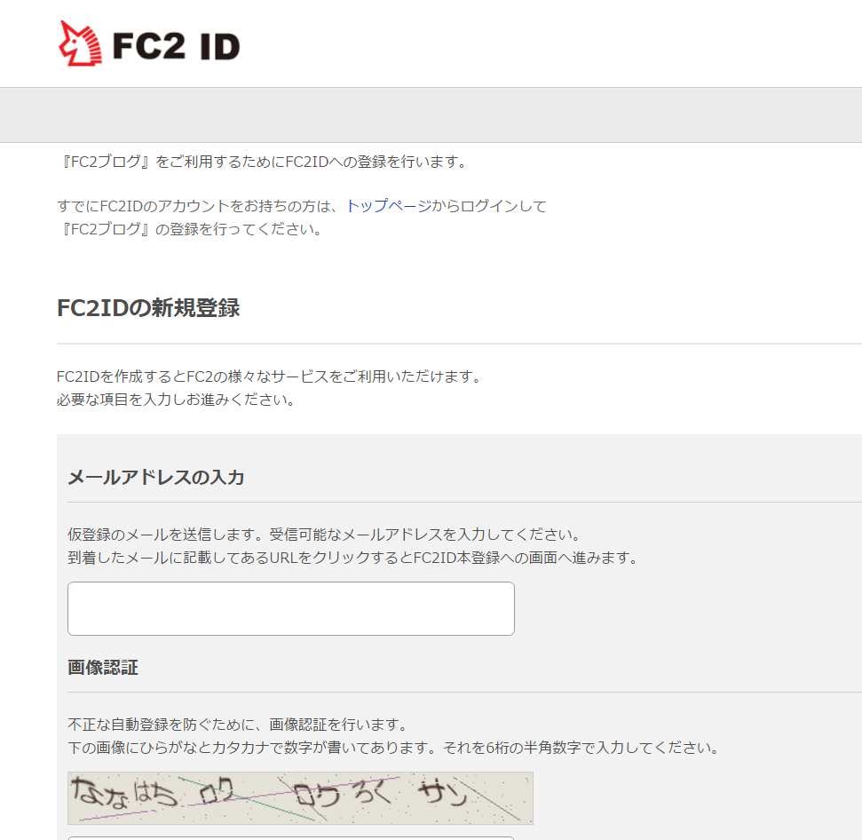 fc2ブログ新規登録画面