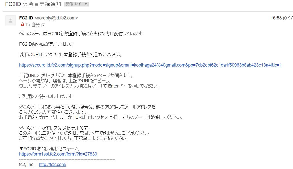 仮登録メール画面