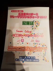 fc2blog_20170326232426cb7.jpg