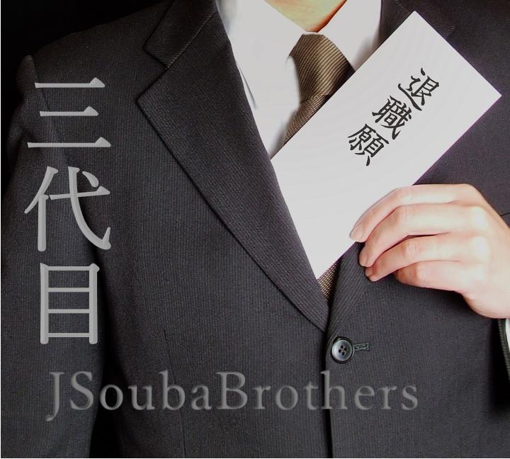 三代目JSoubaBrothers