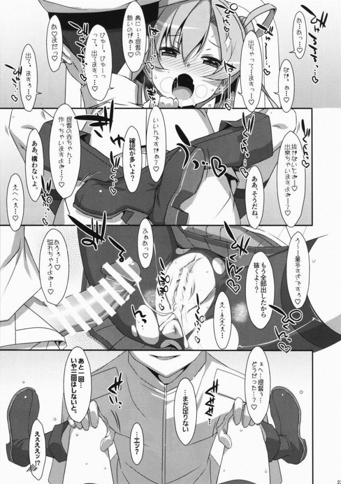 阿武隈「こういうの困るんですケドおっ!?」