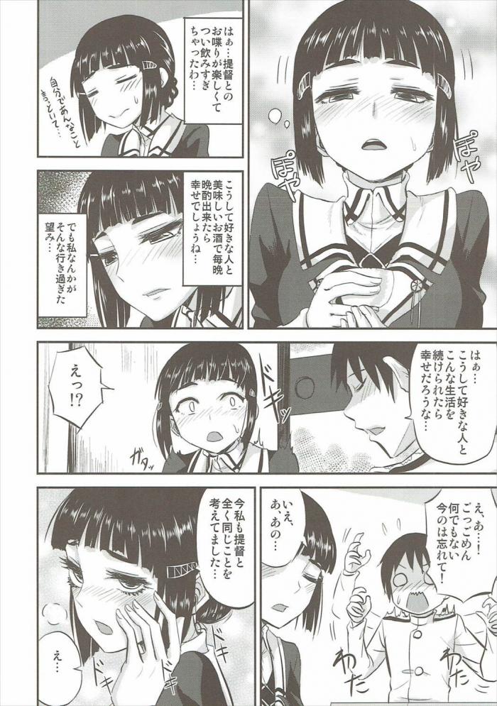 妙高「大逆転きたー!」
