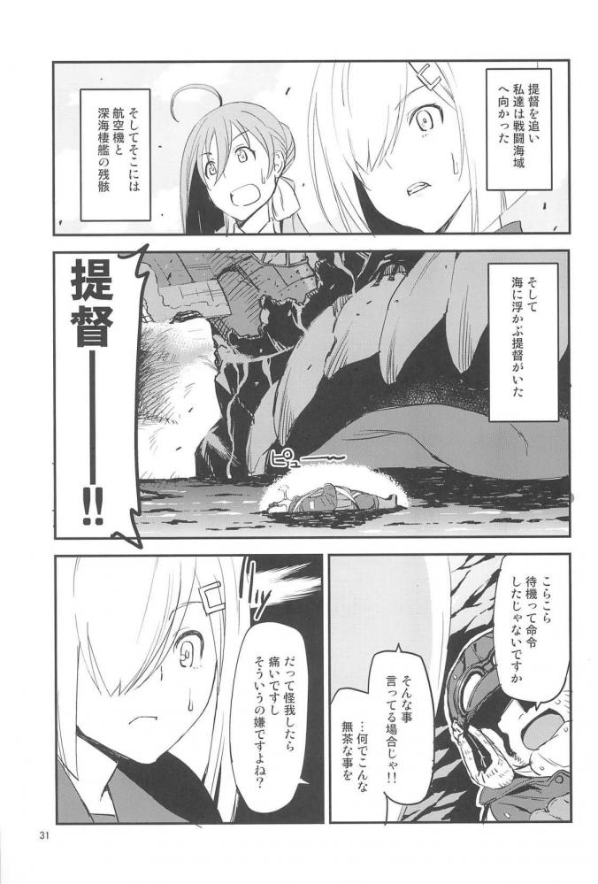 武蔵「…人が真面目な話をしている時にナニをおっ勃てとるんだ貴様は!!」