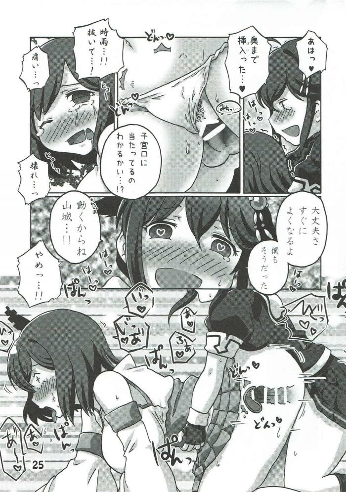 龍鳳「大丈夫です!!私がちゃんと責任取ります!!」
