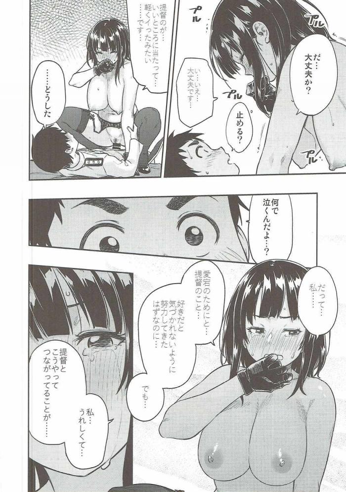 高雄「こういうのを他の娘と比べたりするのは失礼ですよ?」