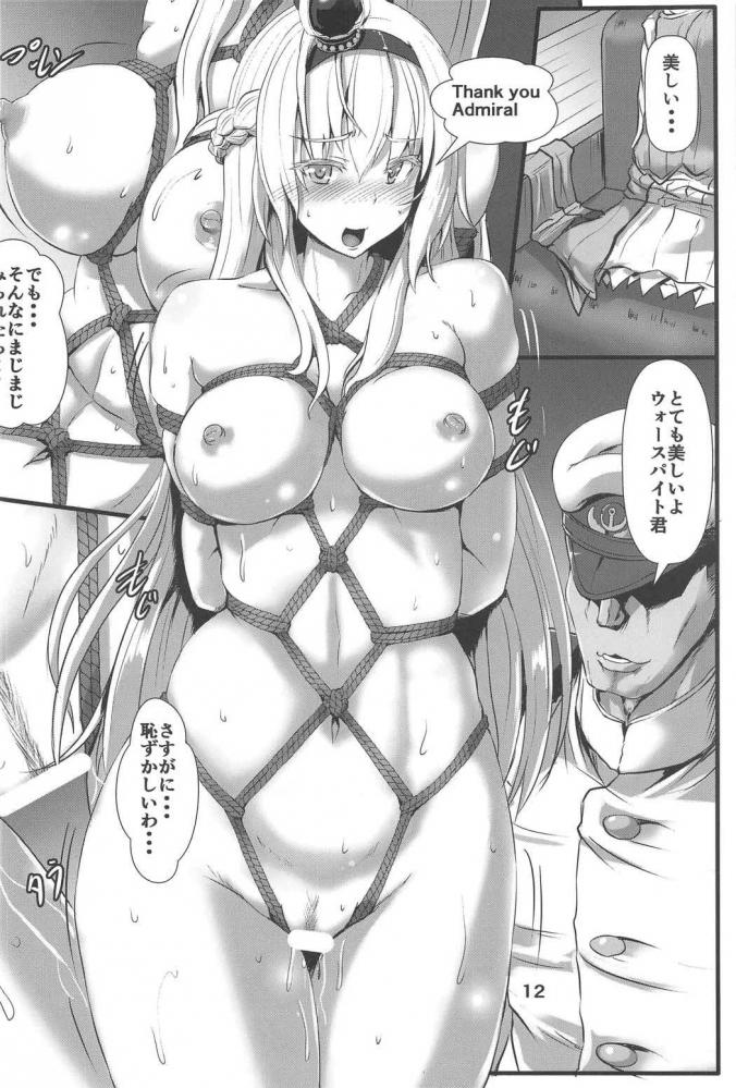 Warspite (ウォースパイト)「縛られるなんて初めてだわ…」