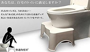 トイレ足台