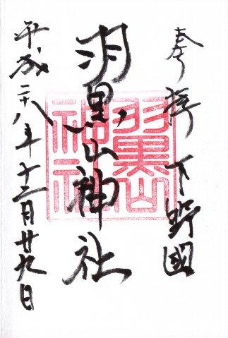 御朱印・羽黒山神社