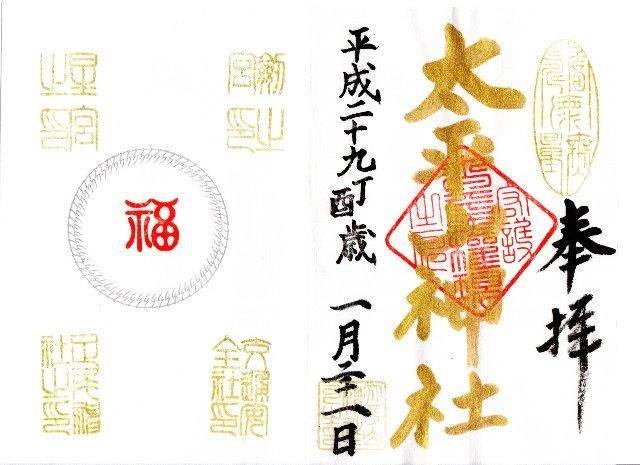 御朱印・大平山神社(正月限定)