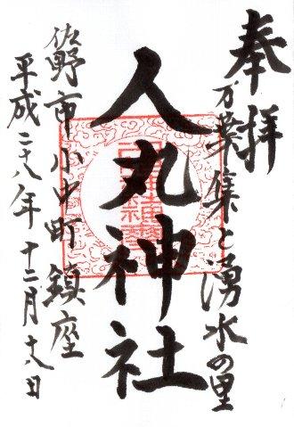御朱印・人丸神社