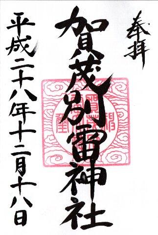 御朱印・賀茂別雷神社