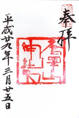 御朱印・唐沢山神社