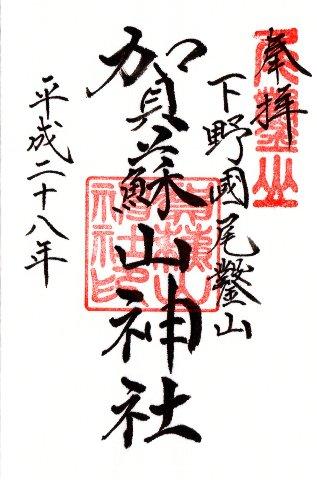 御朱印・賀蘇山神社