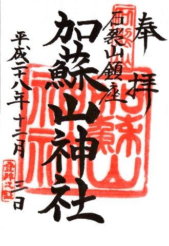 御朱印・加蘇山神社