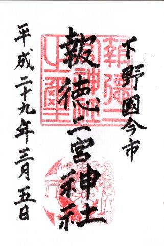 御朱印・報徳二宮神社