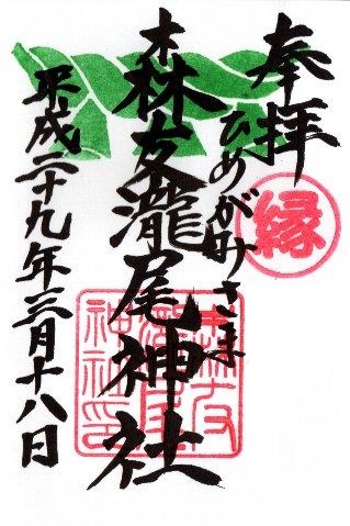 御朱印・森友瀧尾神社