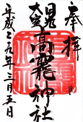 御朱印・高靇神社