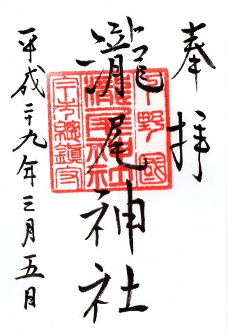 御朱印・瀧尾神社
