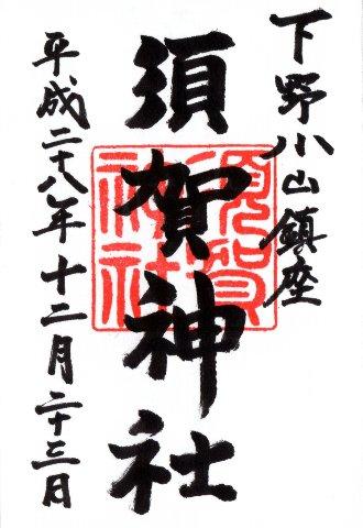 御朱印・須賀神社