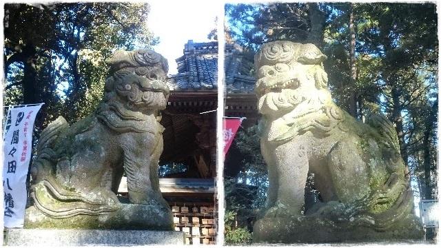 間々田八幡宮・狛犬2