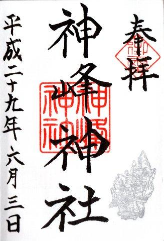 御朱印・神峰神社