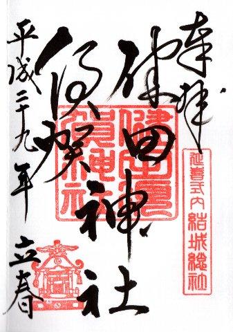 御朱印・健田須賀神社