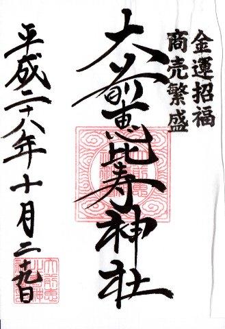 御朱印・大前恵比寿神社