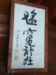 塩竈神社・社額