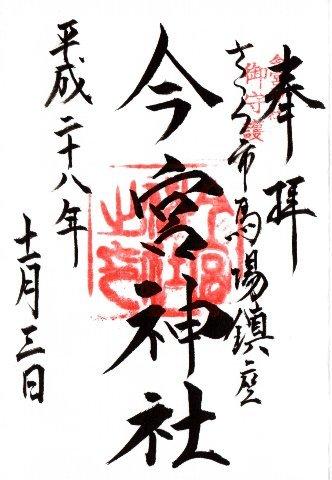 さくら市・今宮神社