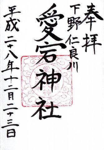 御朱印・愛宕神社