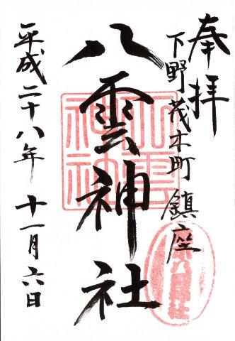 茂木町・八雲神社