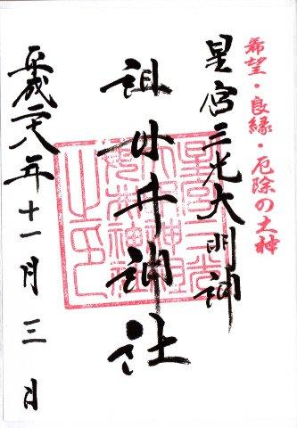 芳賀町・祖母井神社