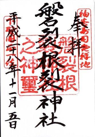 壬生町・磐裂根裂神社